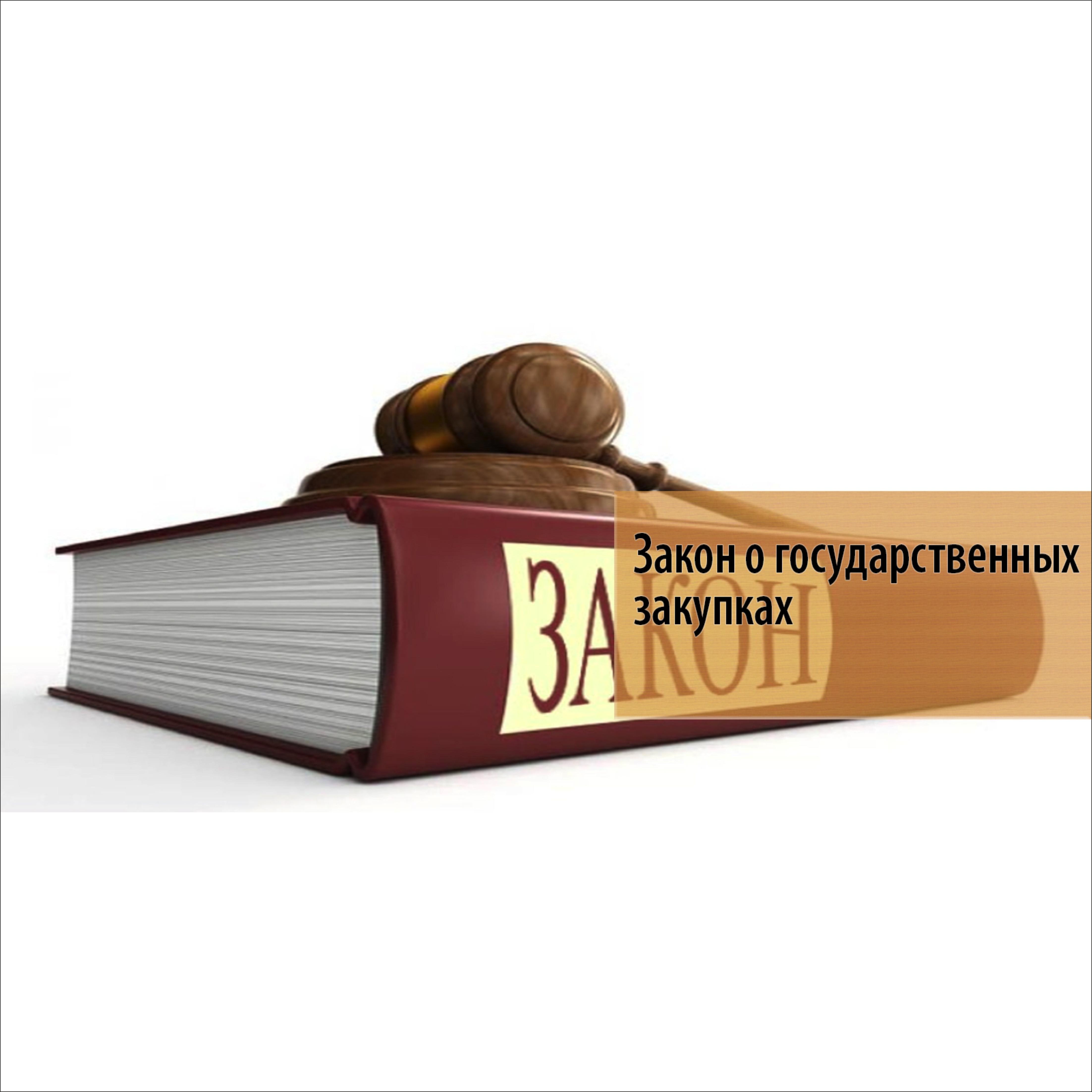 10 ошибок поставщиков при участии в закупках по Закону № 44-ФЗ
